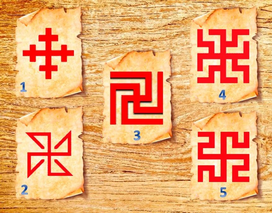 Тест: Выберите один древнеславянский символ и узнайте — что ожидает Вас в судьбе
