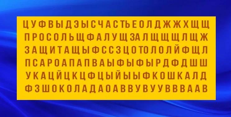 Тест: Какое слово вы первым прочли, оно расскажет вам о вашей личности