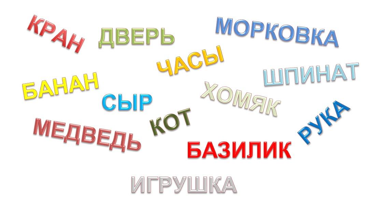 Тест на память: Сколько Вам слов удастся запомнить