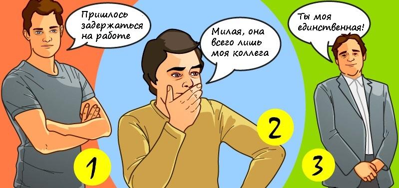 Тест: Кто из трех мужчин на картинке врёт своей жене