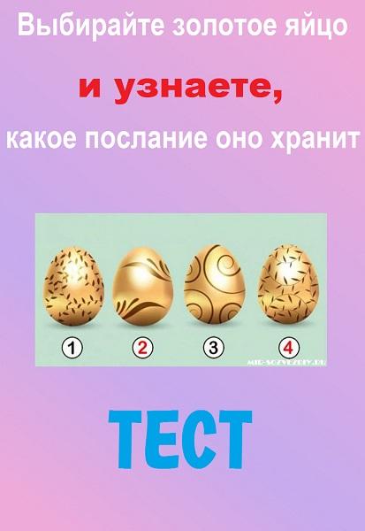 Тест: Выбирайте золотое яйцо на картинке и узнаете, какое послание оно хранит