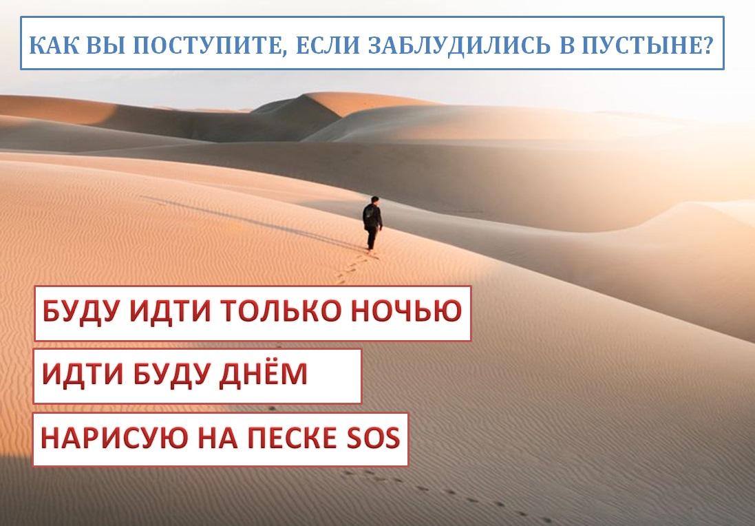 Тест: Как Вы поступите, если заблудились в пустыне