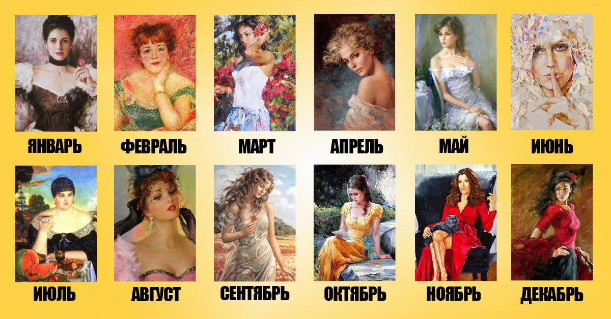Тест для женщин: Месяц, в котором Вы родились, определит ваш характер