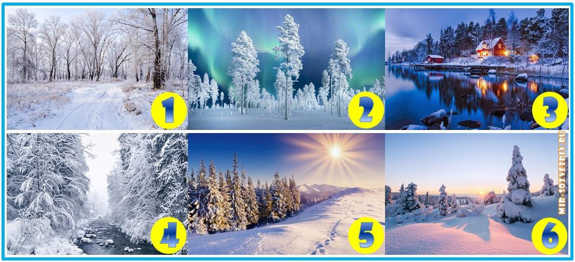 Выберите зимний пейзаж и узнаете, какие изменения нужны вам в январе 2021 года
