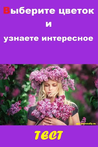 Тест: Выберите цветок и узнаете интересное